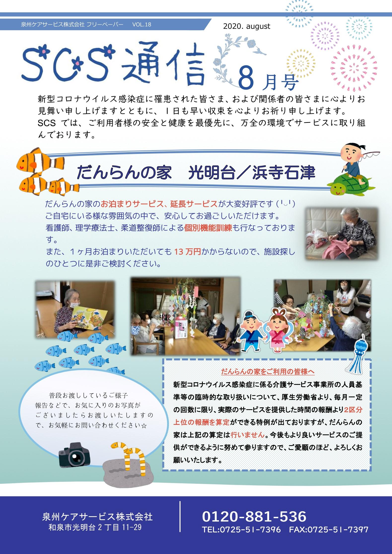SCS通信8月号発行